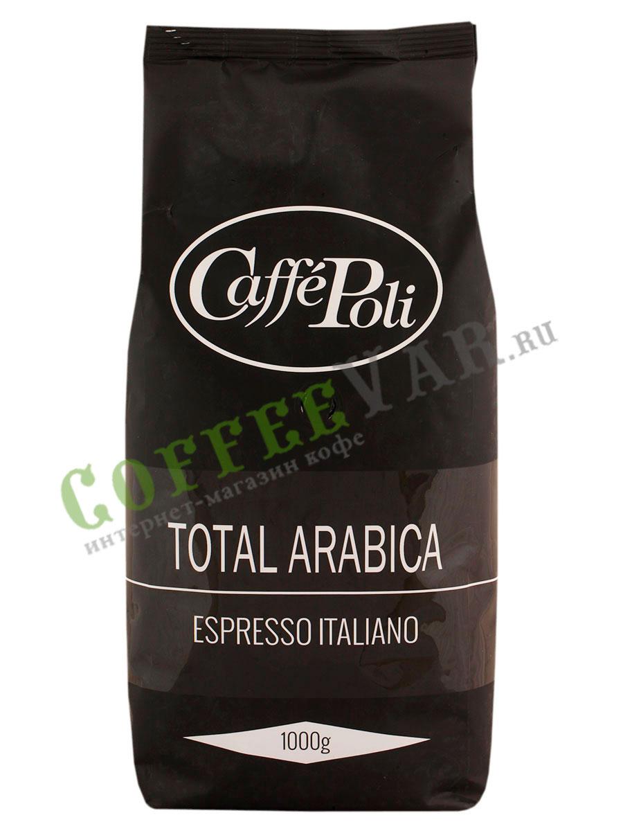 Кофе зерновой 1 кг