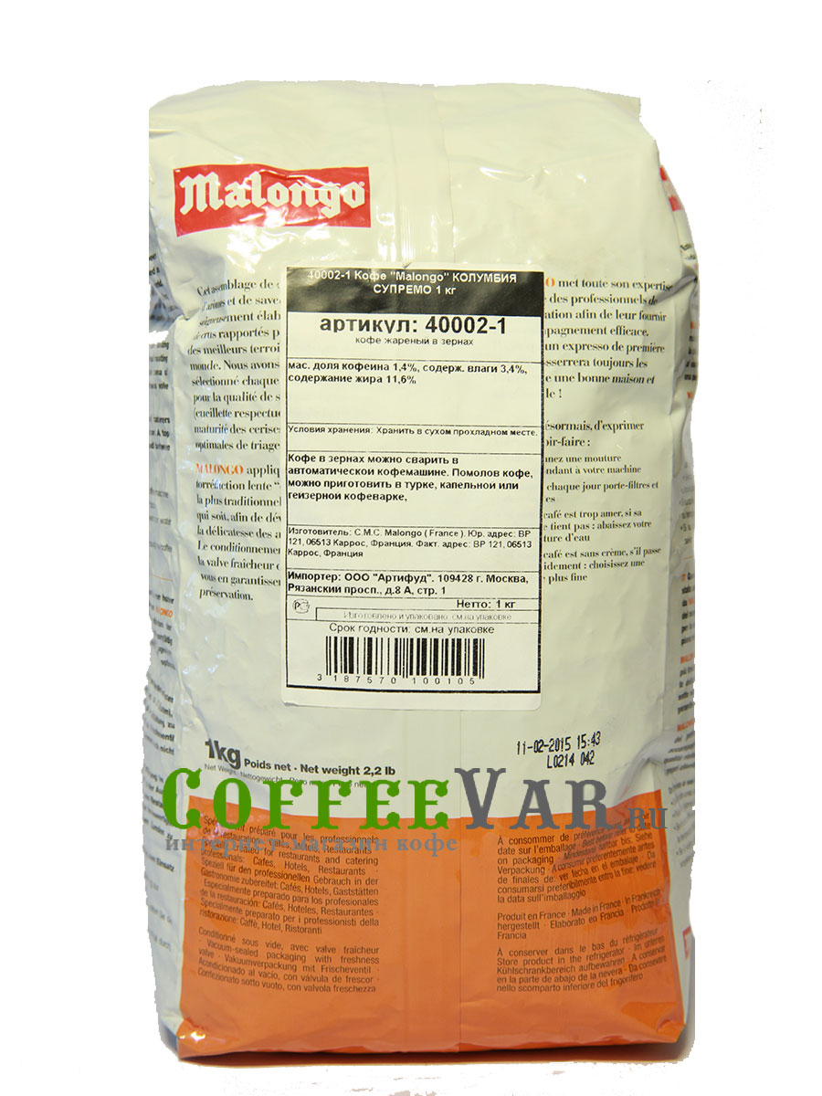 Кофе Malongo в зернах Colombia Supremo