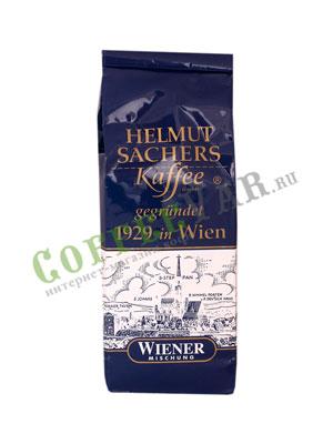 Кофе Helmut Sachers молотый Wiener 250гр