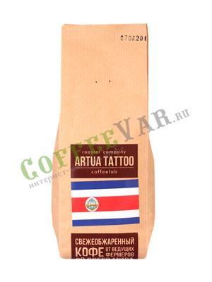Кофе Artua Tattoo Coffeelab Коста-Рика в зернах 250 гр
