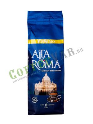 Кофе Alta Roma молотый Supremo 250 гр
