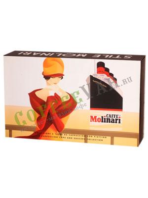 Подарочный набор Molinari Stile (чашки и блюдце) капучино