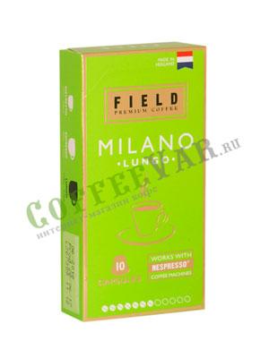 Кофе в капсулах Field Premium Coffee Milano Lungo для системы Nespresso (5 гр - 10 шт)