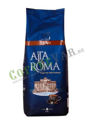 Кофе Alta Roma в зернах Vero 250 гр
