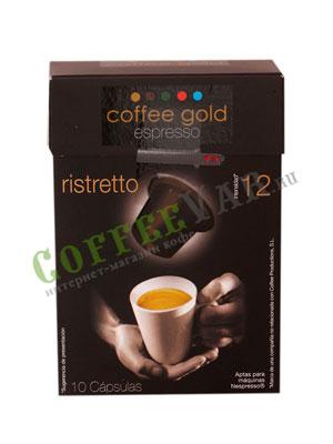 Кофе в капсулах Coffee Gold Ristretto 10 капсул