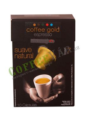 Кофе в капсулах Coffee Gold Suave Natural 10 капсул