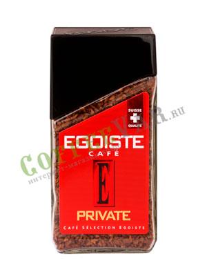 Кофе Egoiste растворимый Private (ст.б.)