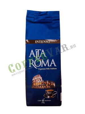 Кофе Alta Roma молотый Intenso 250 гр