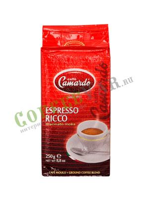 Кофе Camardo молотый Espresso Ricco 250гр