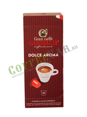 Кофе в капсулах Garibaldi Dolce Aroma 10 капсул