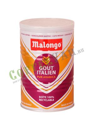 Кофе Malongo молотый Итальянский вкус 250гр
