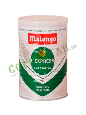 Кофе Malongo молотый Эспрессо 250гр