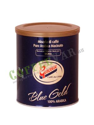 Кофе La Genovese молотый Blue Gold 250 гр ж.б