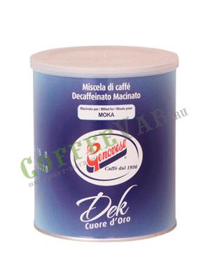 Кофе La Genovese молотый Decaffeinato 250 гр
