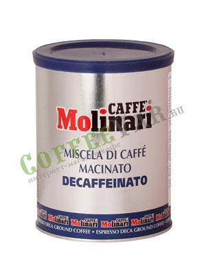 Кофе Molinari молотый Decaffeinato 250 гр ж.б.