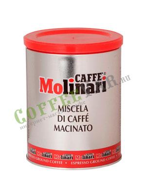 Кофе Molinari молотый 5 звезд ж.б.