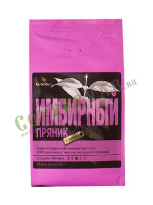 Кофе Gutenberg в зернах Имбирный пряник 250 гр