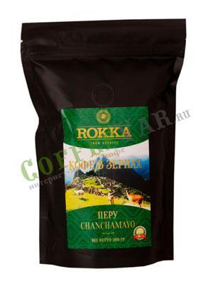 Кофе Rokka в зернах Перу 200 гр