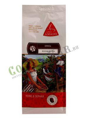 Кофе Amado в зернах Венская обжарка 200 гр