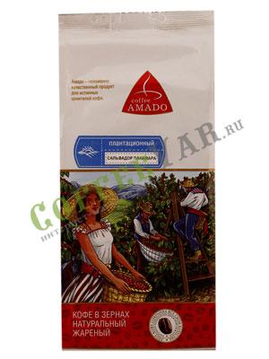 Кофе Amado в зернах Сальвадор Пакамара 500 гр