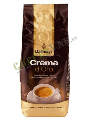 Кофе Dallmayr (Даллмайер) в зернах Crema d`Oro 200 гр