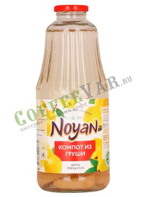 Компот Noyan Груша 1050 гр