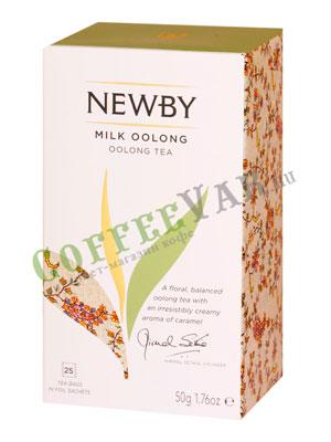 Чай пакетированный Newby Молочный улонг 25 шт