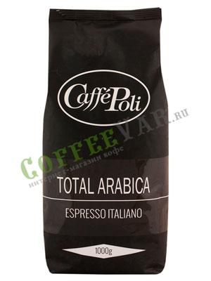 Кофе Poli (Поли) в зернах Arabica 100% 1кг