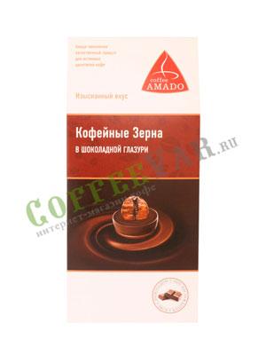 Кофейные зерна Amado в шоколаде 100 гр