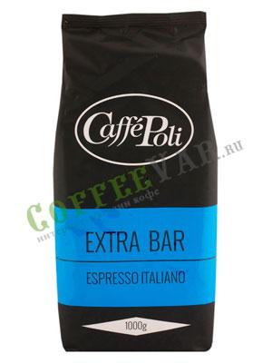 Кофе Poli (Поли) в зернах Extrabar 1кг