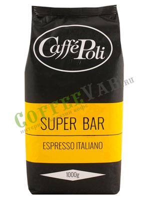 Кофе Poli (Поли) в зернах Superbar 1кг