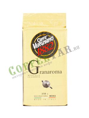 Кофе Vergnano молотый Gran Aroma 250 гр