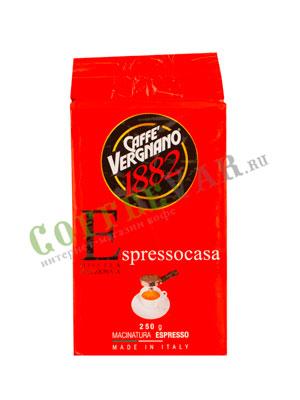 Кофе Vergnano молотый Espresso Casa 250 гр
