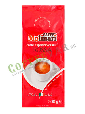 Кофе Molinari в зернах Classico Rossa 500 гр
