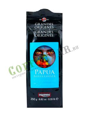 Кофе Oquendo молотый Papua New Guinea 250 гр