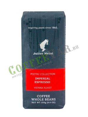 Кофе Julius Meinl в зернах Imperial Espresso 250 гр