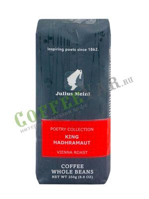 Кофе Julius Meinl в зернах King Hanhramaut 250гр