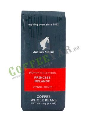 Кофе Julius Meinl в зерназ Princess Melange 250 гр