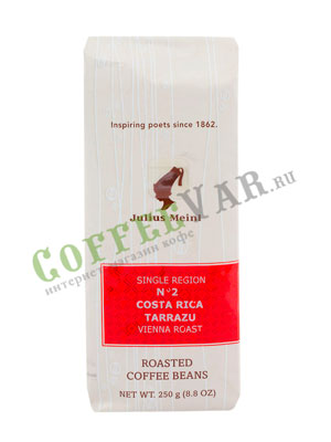 Кофе Julius Meinl в зернах Costa Rica Tarrazu №2 250гр