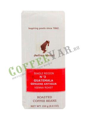Кофе Julius Meinl в зернах Guatemala Genuine Antigua №3 250гр