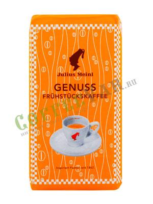 Кофе Julius Meinl молотый Венский завтрак Наслаждение 500гр