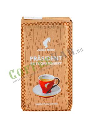Кофе Julius Meinl молотый President (без кофеина) 250гр