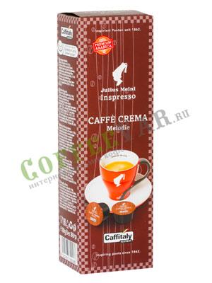 Кофе Julius Meinl в капсулах Inspresso Кафе Крема Мелодия 10шт по 8гр