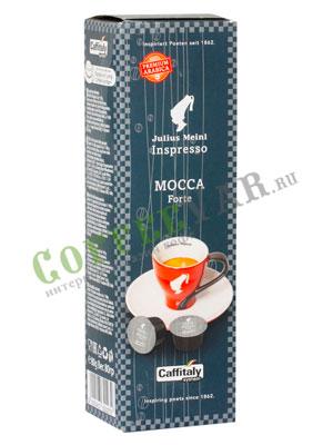 Кофе Julius Meinl в капсулах Inspresso Мокка Форте 10шт по 8гр