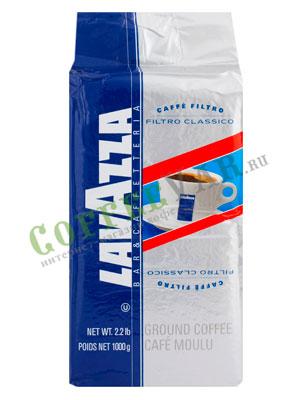 Кофе Lavazza молотый Filtro Classico 1 кг в.у.
