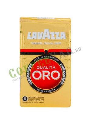 Кофе Lavazza молотый Qualita Oro  250гр