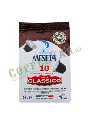 Кофе Meseta в капсулах Classico (Nespresso)