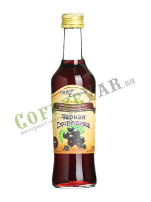 Сироп Классик Черная смородина 0,25 л