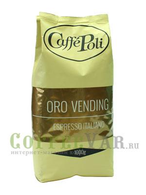 Кофе Poli (Поли) в зернах Oro Vending 1кг