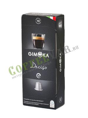 Кофе в капсулах Gimoka Deciso